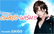 太田胃散 presents DAIGOのOHAYO-WISH!!