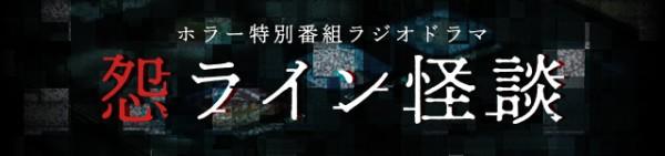 ホラー特別番組ラジオドラマ怨ライン怪談特設サイト