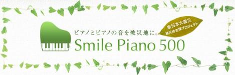 Smile Piano 50